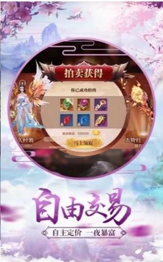 仙劍訣魔劍截圖(4)