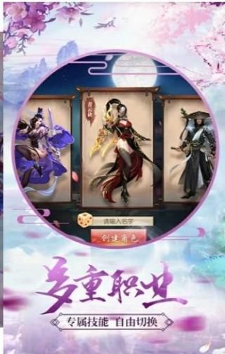 仙劍訣魔劍截圖(3)