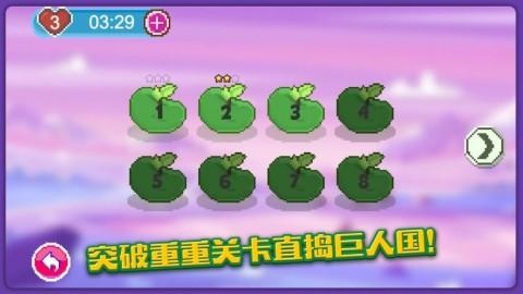 萬能大豌豆截圖(2)