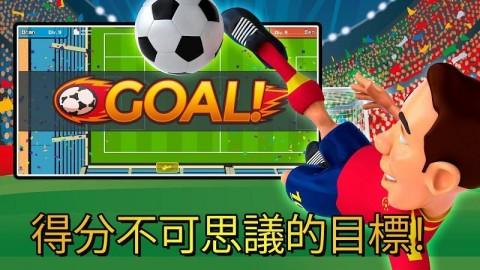 迷你足球世界杯截圖(3)