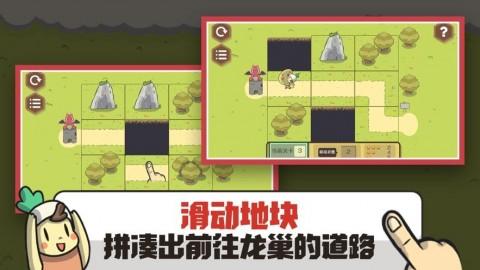 龍誅探險截圖(2)