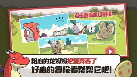 龍誅探險截圖(1)