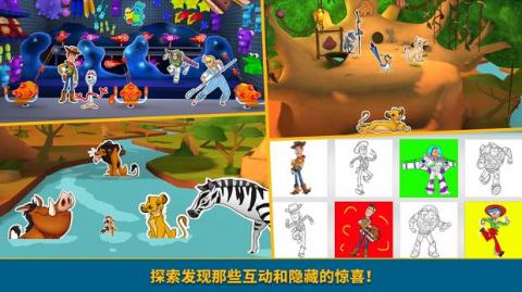 迪士尼魔法涂色截圖(4)