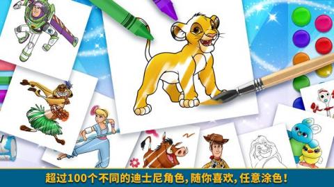 迪士尼魔法涂色截圖(3)
