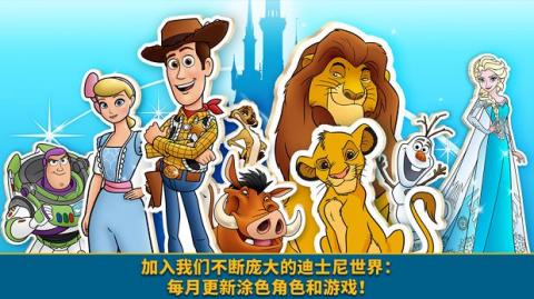 迪士尼魔法涂色截圖(2)