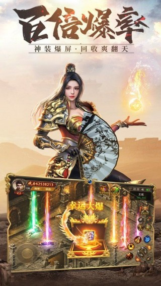 王城英雄屠龍截圖(3)