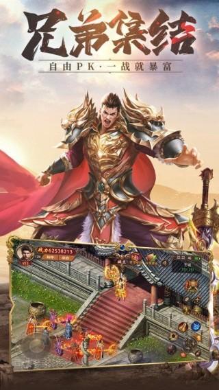 王城英雄屠龍截圖(2)