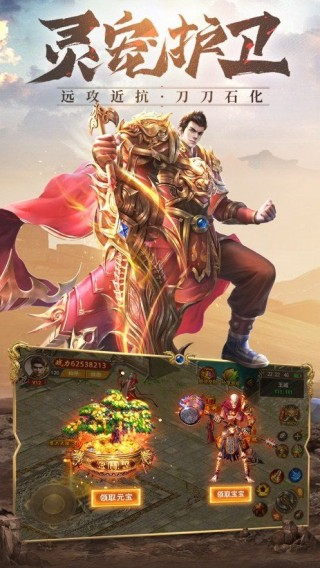 王城英雄屠龍截圖(1)