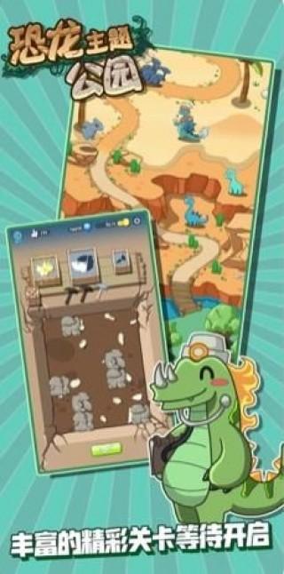 恐龍主題公園截圖(3)