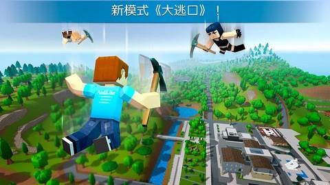 我的世界疯狂枪战中文版截图(3)