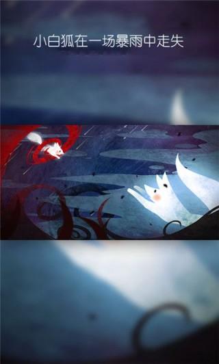 月光白狐截圖(2)