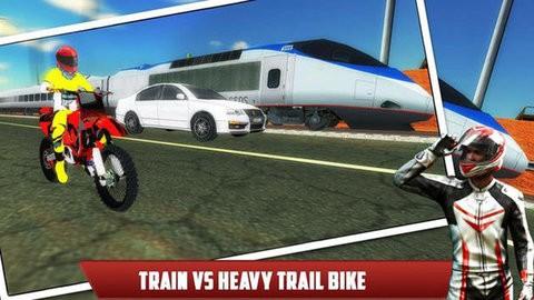 自行車與火車特技比賽截圖(2)