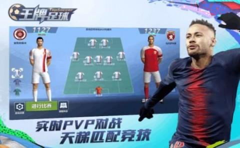 王牌足球截图(3)
