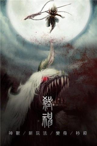 魔道仙侠截图(4)