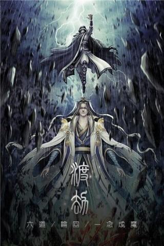 魔道仙侠截图(1)