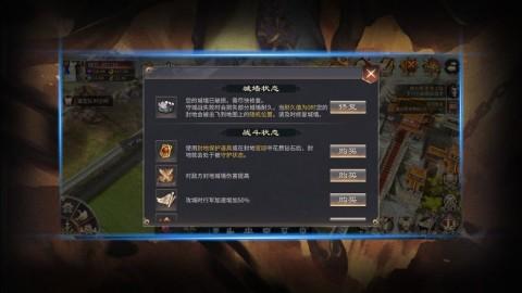 乱战之烽火狼烟截图(4)
