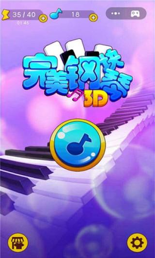 完美鋼琴塊3D截圖(2)