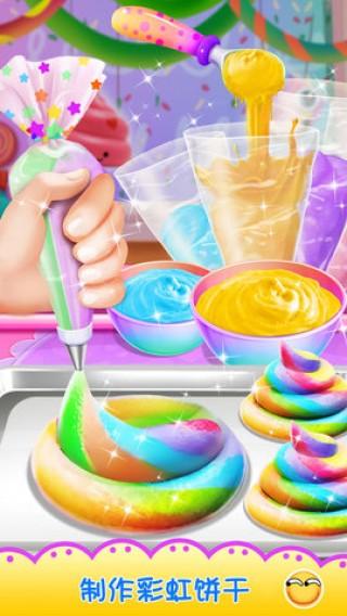 独角兽彩虹曲奇饼截图(4)