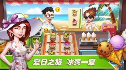 快樂烹飪2夏季之旅截圖(3)