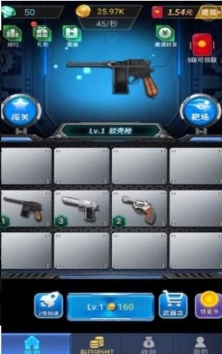 枪枪王者红包版截图(1)