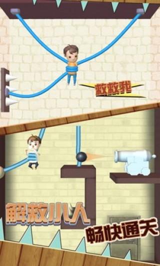 歡樂解救小人截圖(1)