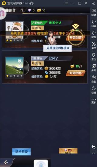 金牌制作人截圖(3)
