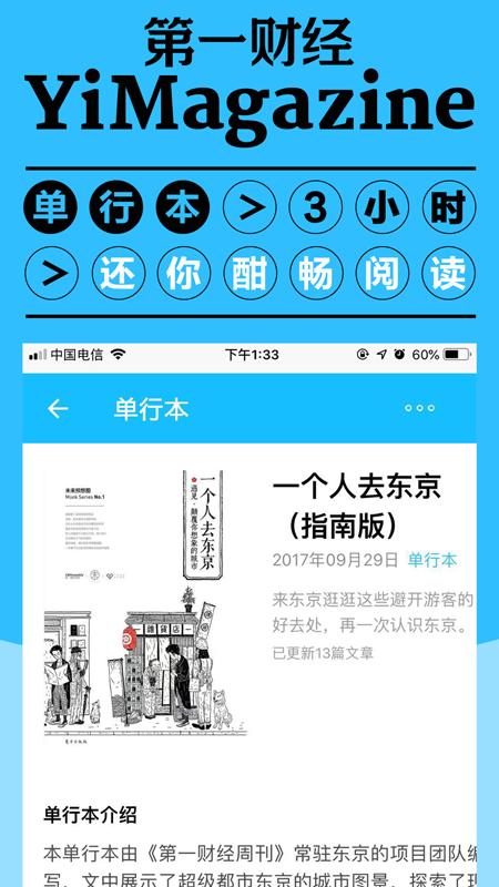 第一財經雜志截圖(2)