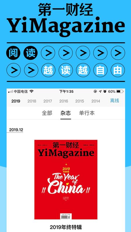 第一財經雜志截圖(5)
