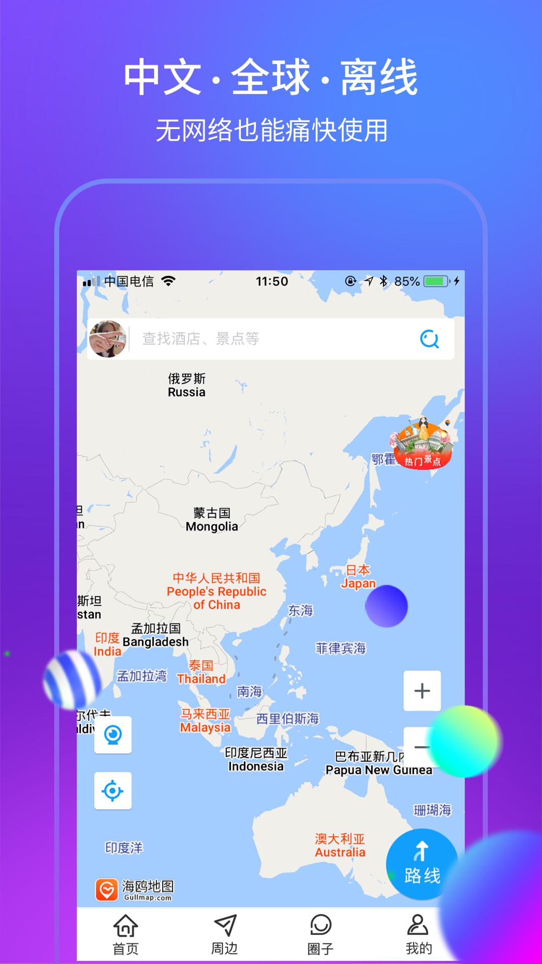 海鸥地图截图(2)