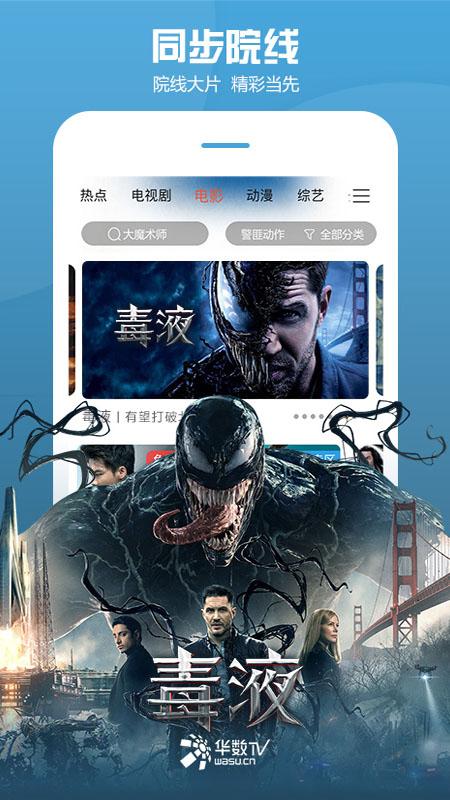華數TV截圖(1)