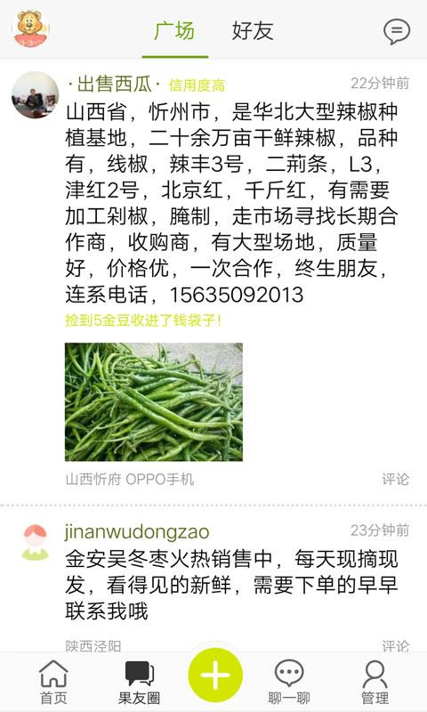 绿果网截图(2)
