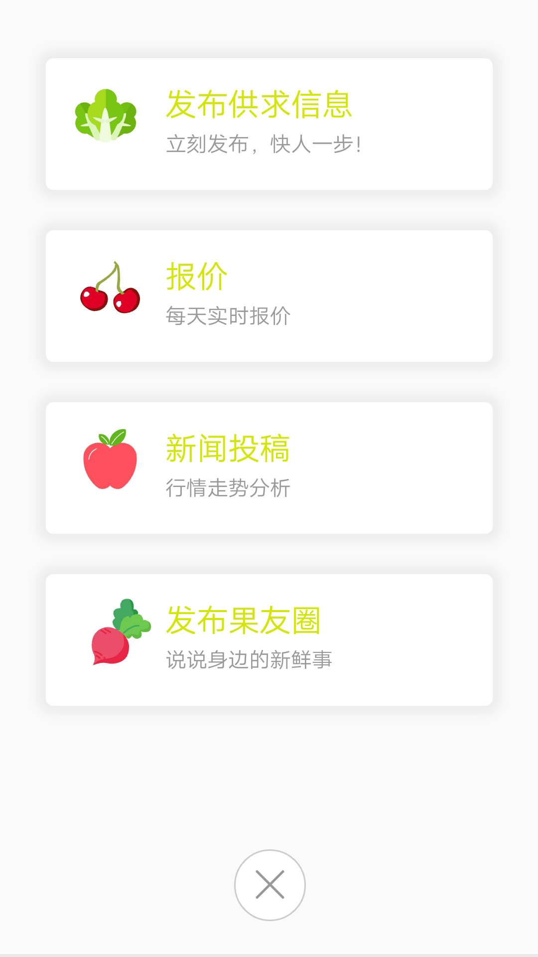 绿果网截图(5)