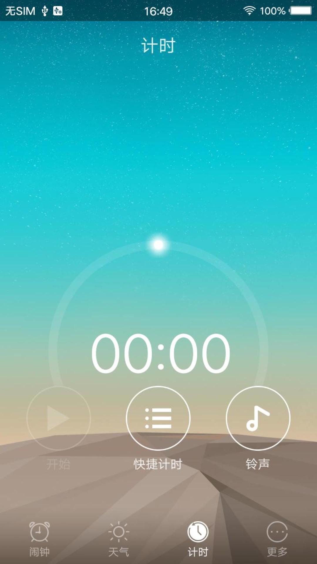 起床鬧鐘截圖(2)