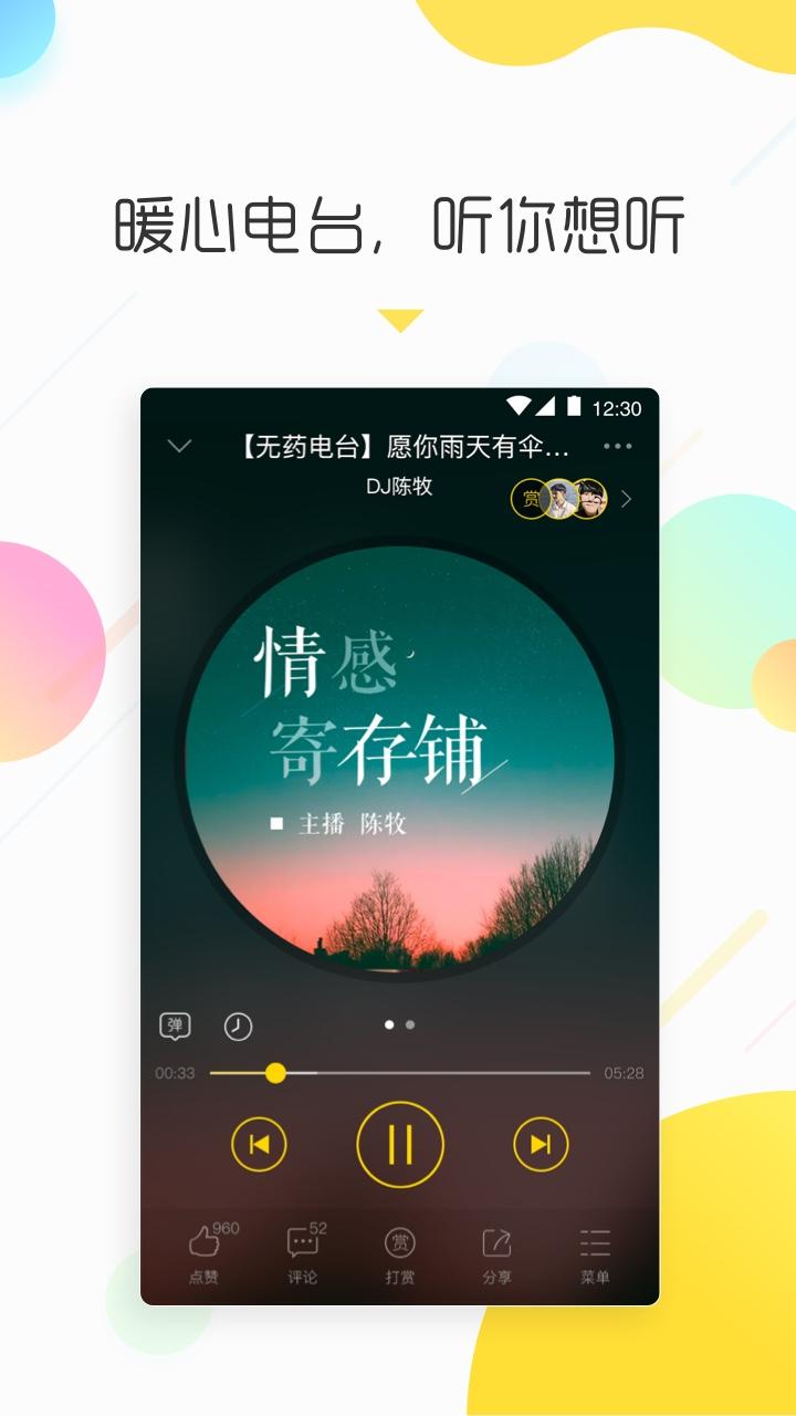 情咖FM截圖(5)