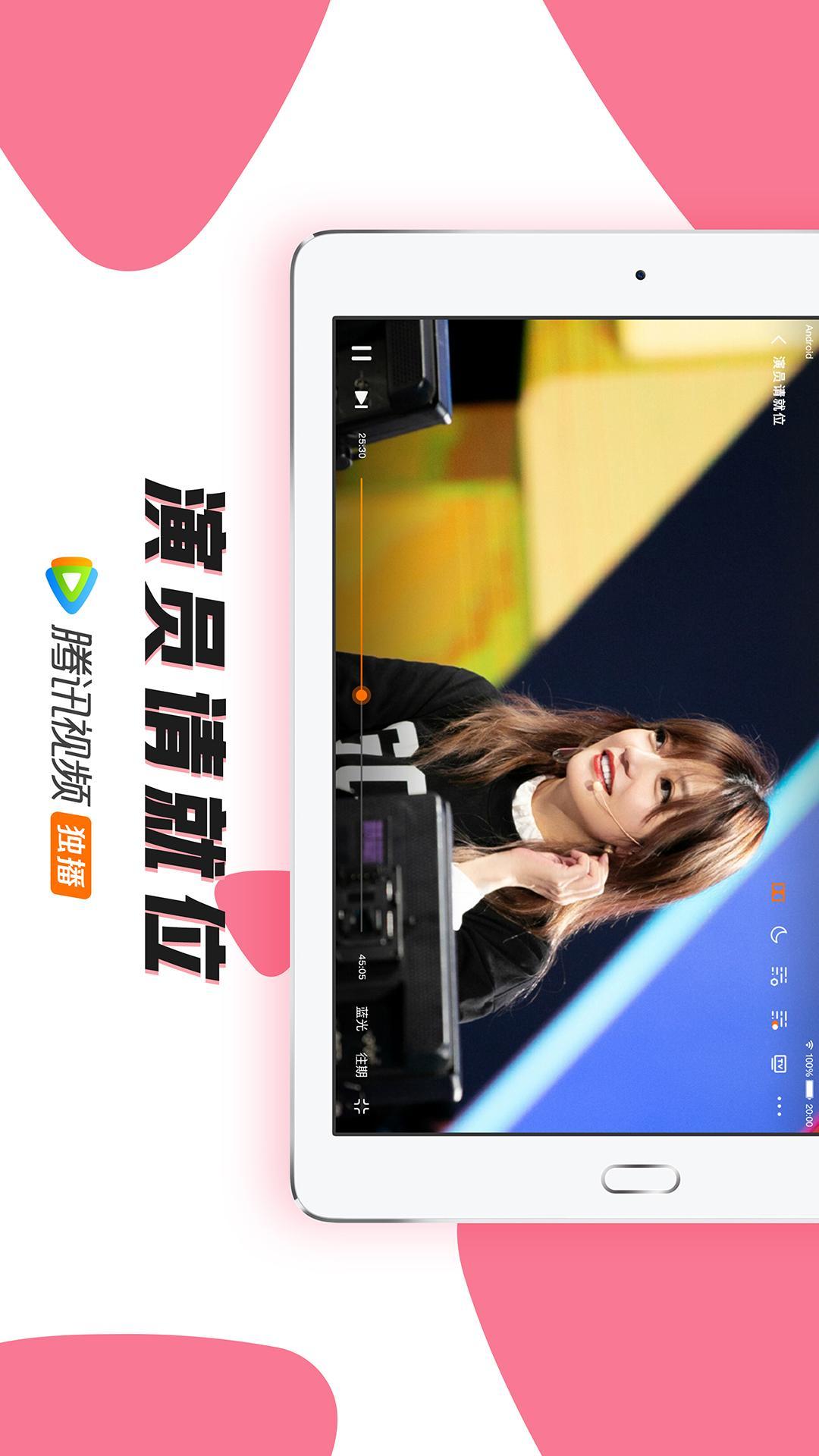 腾讯视频 HD截图(1)