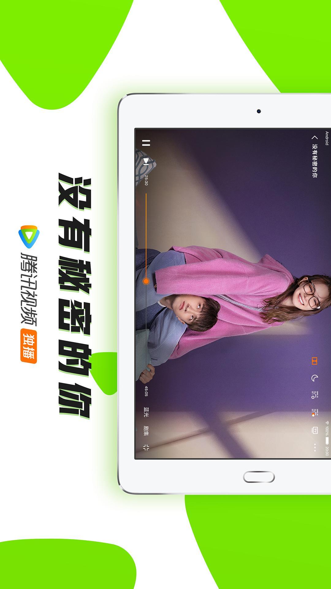 腾讯视频 HD截图(2)