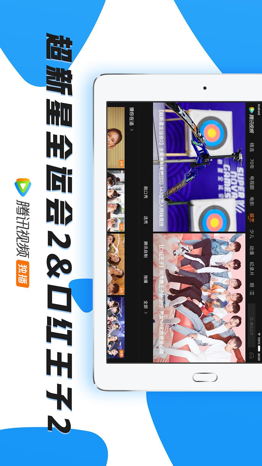 腾讯视频 HD截图(4)