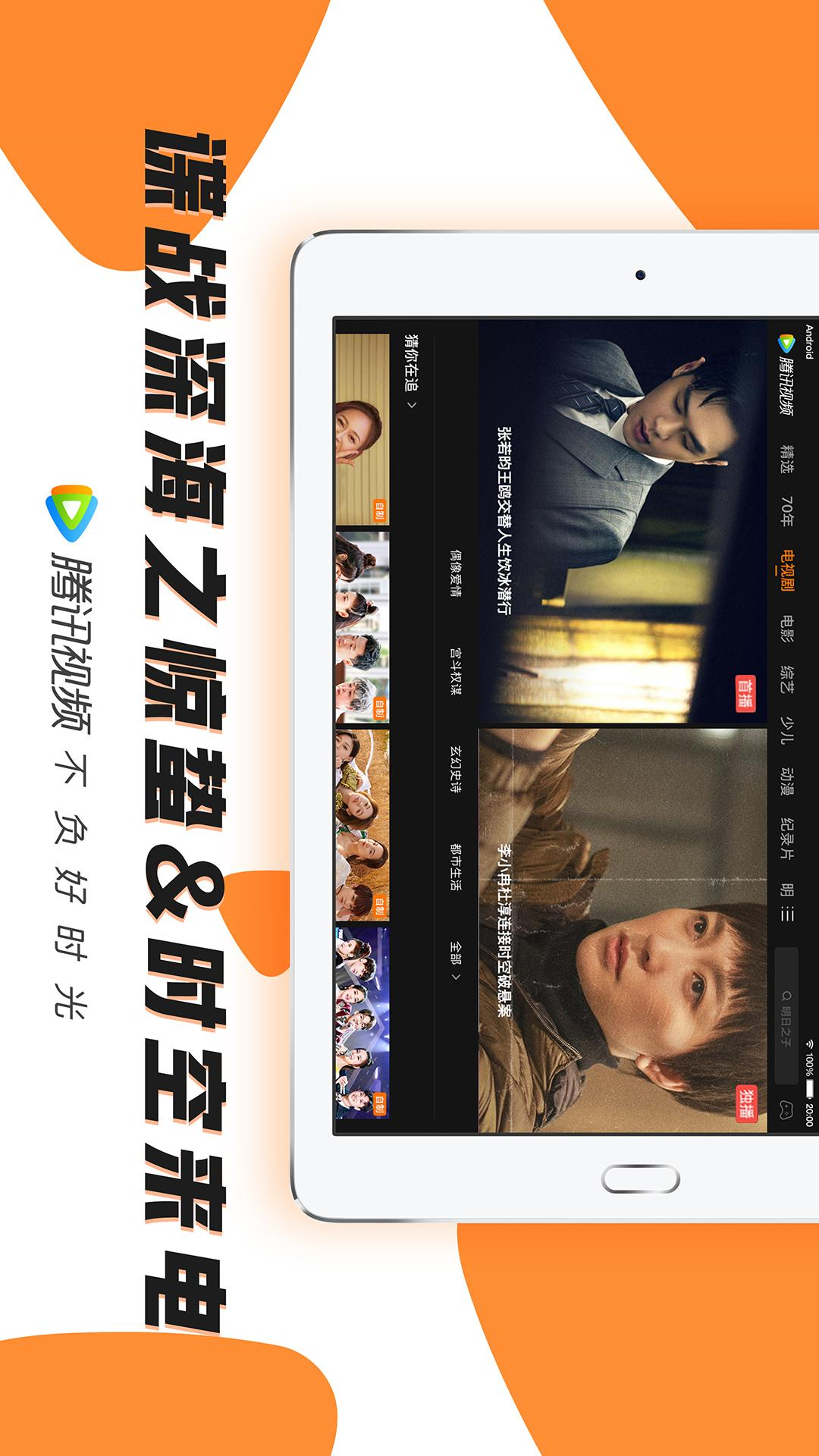 腾讯视频 HD截图(5)
