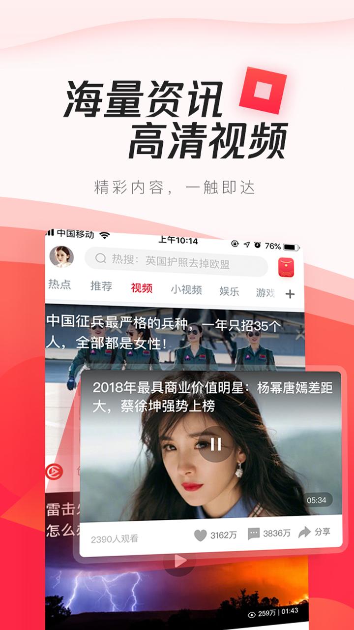 腾讯新闻极速版截图(1)