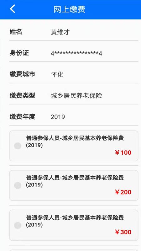 湘税社保截图(3)