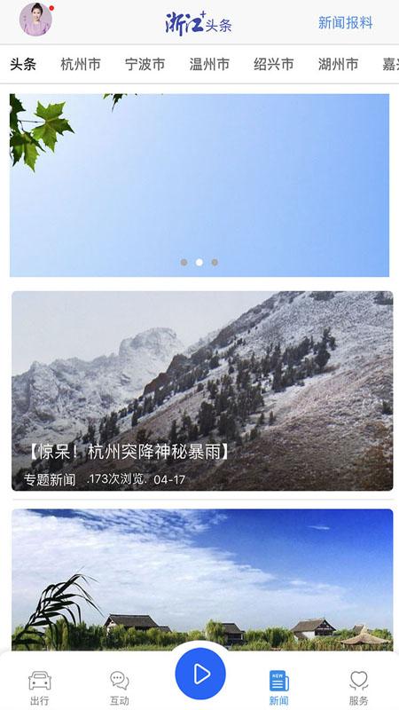 浙江+截圖(2)
