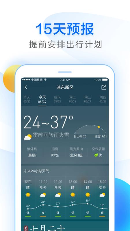 知心天氣截圖(3)