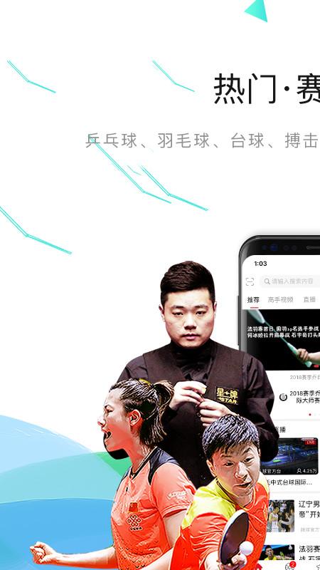 中国体育截图(1)