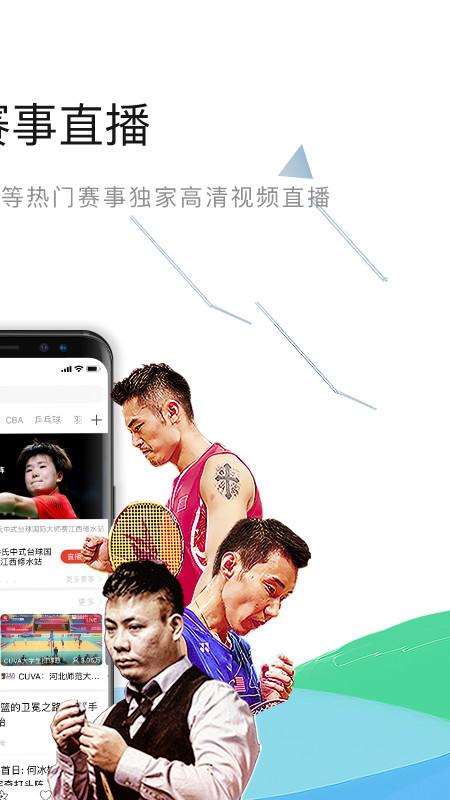 中国体育截图(2)