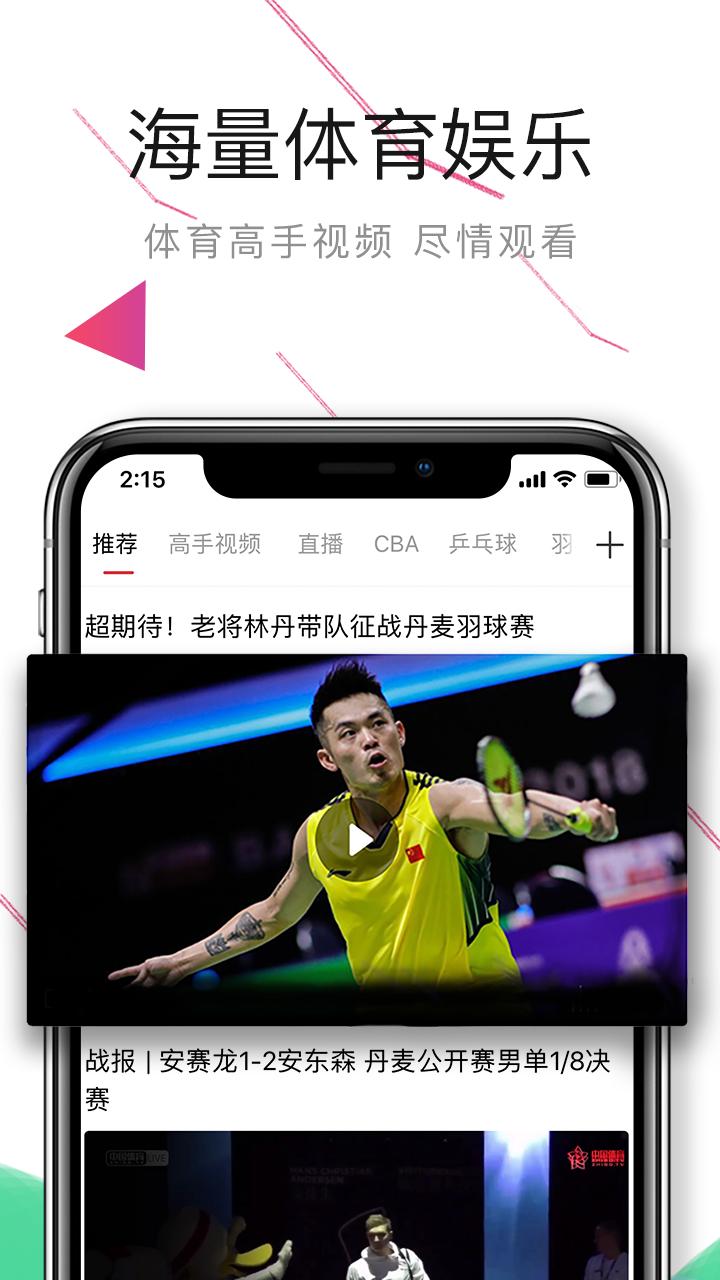 中国体育截图(3)
