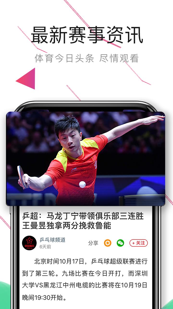 中国体育截图(4)