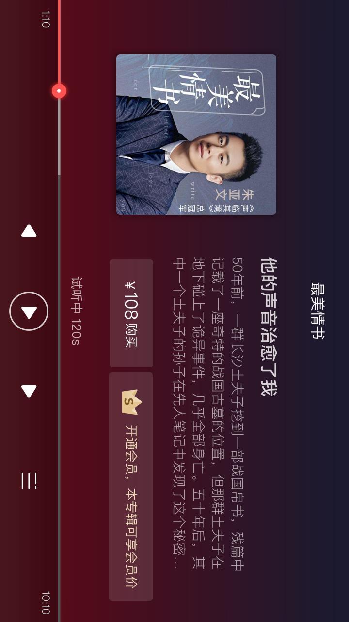 蜻蜓FM HD截圖(1)