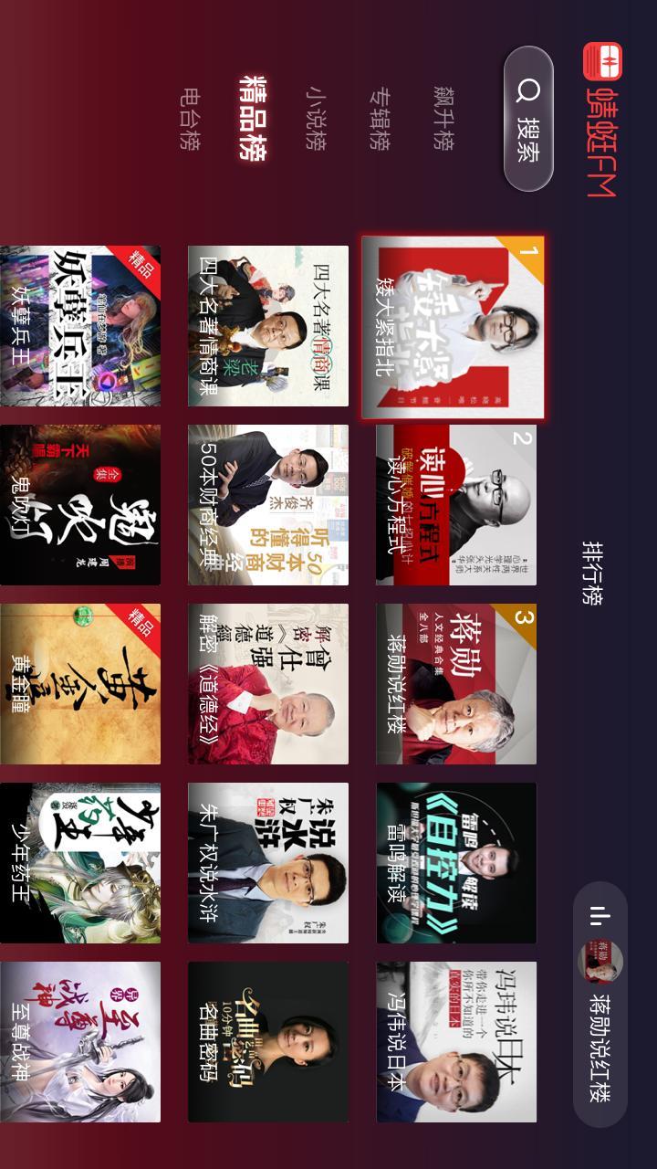 蜻蜓FM HD截圖(3)