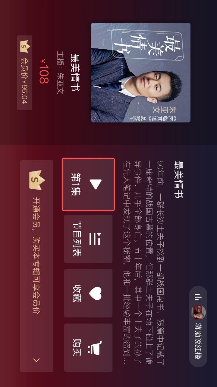 蜻蜓FM HD截圖(5)