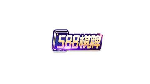 588棋牌截图(1)